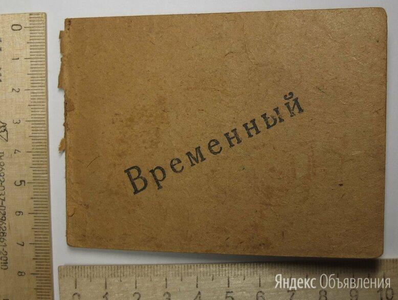 временный пропуск НКВД, 1942 год по цене 6500₽ - Документы, фото 0
