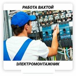 "Электромонтажники - Электромонтажник в компанию ""Надежный партнёр"", 0"