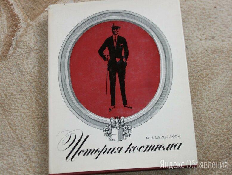 книга альбом история костюма по цене 500₽ - Искусство и культура, фото 0