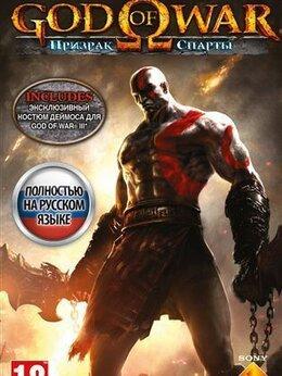 Игры для приставок и ПК - Видеоигра God of War (Бог Войны) Ghost Of Sparta…, 0