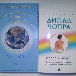 Астрология, магия, эзотерика - Чопра, Орр, Ошо, Калашников, Перепелицын, 0