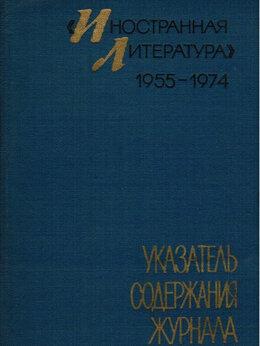 Прочее - Указатель содержания журнала Иностранная…, 0