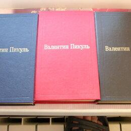 Художественная литература - 3 тома произведений Валентина Пикуля, 0
