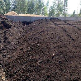 Удобрения - Плодородный грунт, земля, торф, перегной, пескогрунт, пескоглина, 0