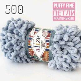 Рукоделие, поделки и сопутствующие товары - Alize Puffy Fine 500, 0