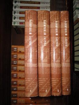 Художественная литература - Роберт Штильмарк 4 тома, 0