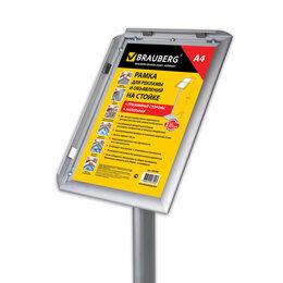 Рекламные конструкции и материалы - Рамка для рекламы и объявлений BRAUBERG на стойке, А3 297*420мм, 232209, 0