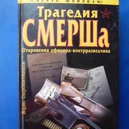 Прочее - Трагедия СМЕРШа, 0