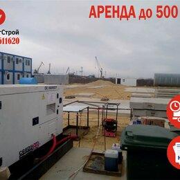 Электрогенераторы и станции - Аренда генератора, 0