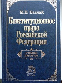 Юридическая литература - Конституционное право Российской Федерации, 0