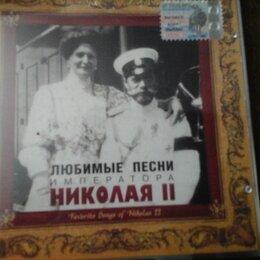 Музыкальные CD и аудиокассеты - CD диски музыкальные, 0