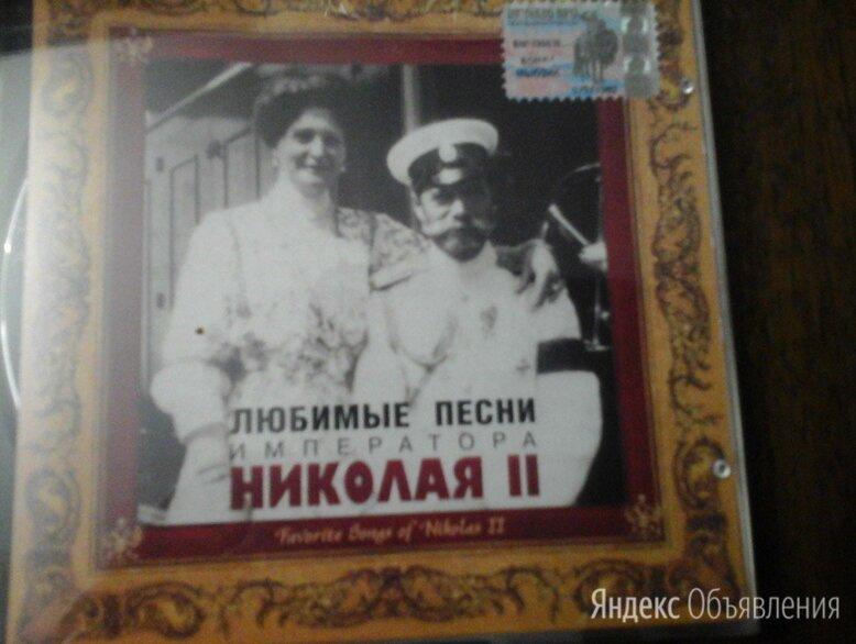 CD диски музыкальные по цене не указана - Музыкальные CD и аудиокассеты, фото 0
