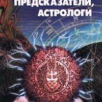 Астрология, магия, эзотерика - Маги, предсказатели, астрологи. Загадки и тайны человечества, 0