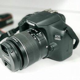 Фотоаппараты - Canon 1300D Kit, 0