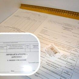 Средства индивидуальной защиты - БЛАНК личная карточка работника А3 50штТ-2, 0