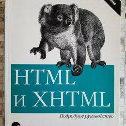 Компьютеры и интернет - Html и xhtml. Подробное руководство, 0