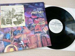 Виниловые пластинки - Ритмо - Музыка для ударных - Анс. ударных…, 0