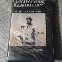 Видеофильмы - Белое солнце пустыни ГосКино СССР, 0