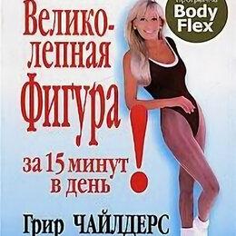 """Спорт, йога, фитнес, танцы - Книга """"Великолепная фигура за 15 минут в день"""", 0"""