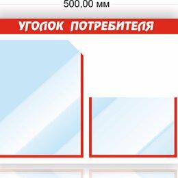 Информационные табло - Уголок потребителя, 0