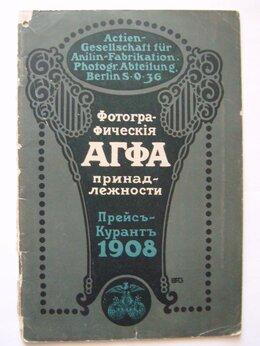 Словари, справочники, энциклопедии - Книга каталог АГФА фотографические…, 0