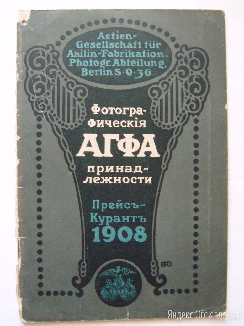 Книга каталог АГФА фотографические принадлежности Прейскурант 1908 год  по цене 41000₽ - Словари, справочники, энциклопедии, фото 0