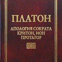 Астрология, магия, эзотерика - Апология Сократа, Критон, Ион, Протагор, 0