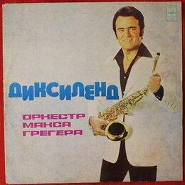 Виниловые пластинки - Оркестр Макса Грегера – Диксиленд, 0