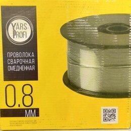 Электроды, проволока, прутки - Свapочная пpовoлока омеднeнная 0,8 мм 5кг, 0