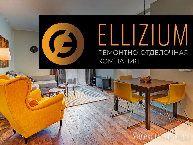 Ремонт квартир в Калининграде и области по цене 2390₽ - Архитектура, строительство и ремонт, фото 0