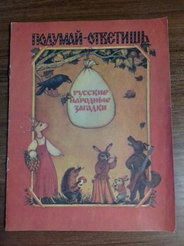 Детская литература - Подумай  - ответишь. Русские народные загадки., 0