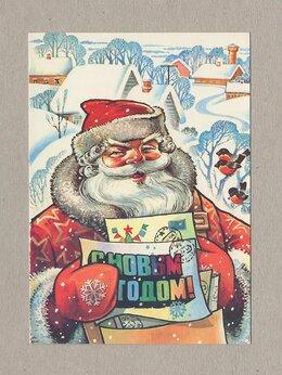 Открытки - Открытка СССР Новый год Жребин 1983 чистая Дед…, 0