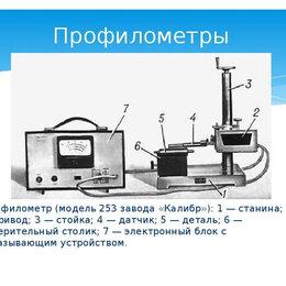 Лабораторное и испытательное оборудование - Профилометр. Измеритель шероховатости, 0
