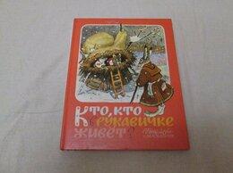 Детская литература - Кто, кто в рукавичке живет? Русские и украинские…, 0