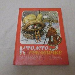 Детская литература - Кто, кто в рукавичке живет? Русские и украинские народные сказки., 0