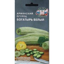 Семена - Богатырь белый Армянский огурец Дыня 0,5гр СЕДЕК, 0