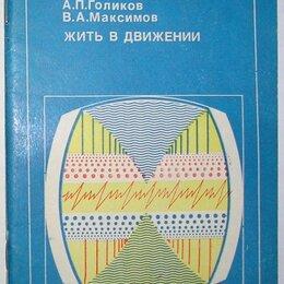 Спорт, йога, фитнес, танцы - Жить в движении. Голиков А.П., Максимов В.А. 1985 г., 0