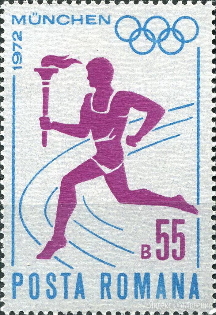 Спорт. Летние олимпийские игры в Мюнхене. Румыния 1972 г. (марка) по цене 45₽ - Марки, фото 0