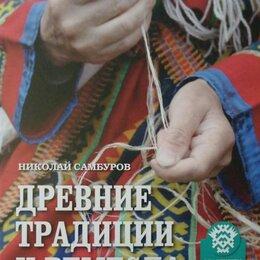Искусство и культура - Древние традиции и ремёсла, 0