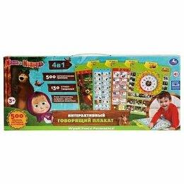 Развивающие игрушки - Плакат интерактивный Маша и медведь говорящий, 0