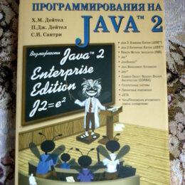 """Компьютеры и интернет - Книга """"Технология программирования на Java 2"""", 0"""