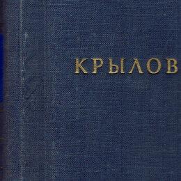 """Художественная литература - И.А. Крылов """"Басни и стихотворения"""", 0"""