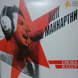 Виниловые пластинки - Пол Маккартни.Снова в СССР, 0