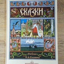 Детская литература - Русские народные сказки с иллюстрациями Ивана Билибина, 0