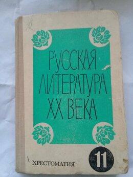 Художественная литература - Книга российская литература, 0