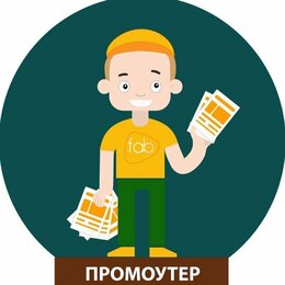 Промоутер - Промоутер на раздачу листовок, 0