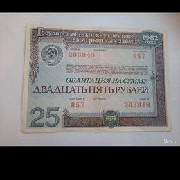 Банкноты - Облигация СССР. 1982 года, 0