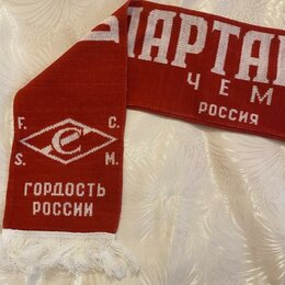 Шарфы - Шарф Спартак, 0