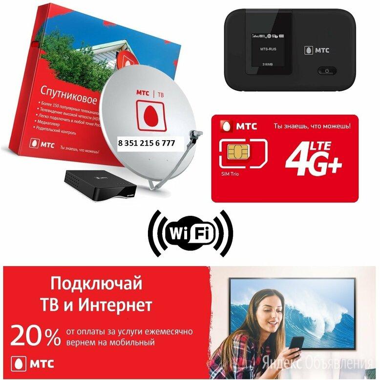 Спутниковое ТВ и безлимитный мобильный интернет с оплатой по одному счету по цене 5000₽ - Спутниковое телевидение, фото 0