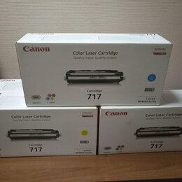 Картриджи - Картриджи Canon 717, 0